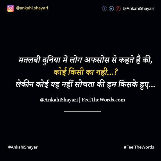 matlabi duniya shayari in hindi