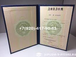 Купить диплом СССР старого образца в Санкт Петербурге срочно Диплом ВУЗа СССР старого образца