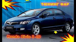 Тюнинг <b>фар</b> на Honda Civic 8 4D установка <b>Би ксенона</b> и ...