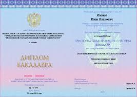 Купить диплом бакалавра все высшие учебные заведения Москвы Диплом бакалавра это высшее образование которое поможет построить карьеру