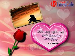 kadhal tholvi kadhalin nenaivu kavithai love breakup tamil es with sad boy images