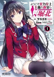You Zitsu Light Novel Horikita Volume 1 You Zitsu Wiki Fandom
