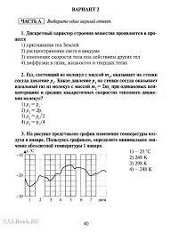 Физика класс Контрольные работы в НОВОМ формате Физика  Физика 10 класс Контрольные работы в НОВОМ формате