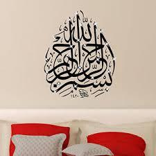 image is loading islamic wall stickers islamic calligraphy wall art sticker  on islamic calligraphy wall art with islamic wall stickers islamic calligraphy wall art sticker quotes