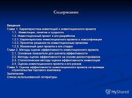 Презентация на тему ДИПЛОМНАЯ РАБОТА на тему Оценка  2 Содержание