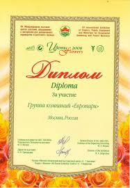 Награды и благодарности Диплом участника xv Международной выставки Цветы 2008