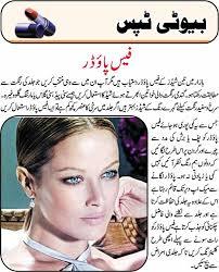 face beauty tips in urdu