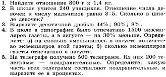 Контрольная работа по математике для класса по теме Отношения  hello html m33ca3e98 png