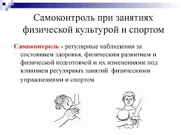 Реферат Значение самоконтроля Физкультура и спорт Рефераты по физкультуре самоконтроль