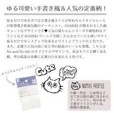 ネイルシール Namikiシリーズ Part2 ゆるかわ 手描き風イラスト ねこ 猫 手書き イラスト 宇宙人