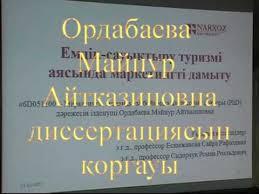 видео защита диссертации Ордабаевой М А  видео защита диссертации Ордабаевой М А