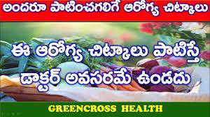 Health Tips In Telugu Daily Health Tips Telugu Health Tips Greencross Health