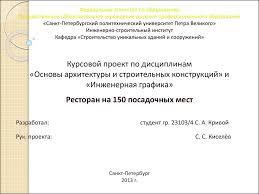 Курсовой проект по дисциплинам Основы архитектуры и строительных  Федеральное агентство по образованию Государственное образовательное учреждение высшего профессионального образования Санкт Петербур