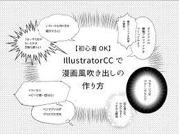 初心者okillustratorccで漫画風吹き出しの作り方 中級編