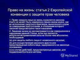 Презентация на тему Право на жизнь статья Европейской  1 Право на жизнь
