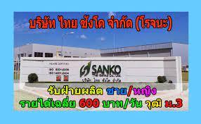 ThaiHotPro.com , บริษัท ไทย ซังโค จำกัด (โรจนะ) รับฝ่ายผลิต ชาย/หญิง  รายได้เฉลี่ย 600 บาท/วัน วุฒิ ม.3 อุทัย, อยุธยา