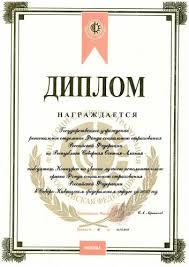 Достижения отделения Фонда ГОСУДАРСТВЕННОЕ УЧРЕЖДЕНИЕ  Диплом Победитель конкурса на звание лучшего исполнительного органа 2010 года