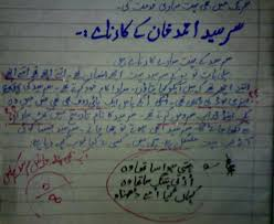 sir syed ahmed khan urdu essay writing annotated bibliography  urdu essay writing kubi kalloo