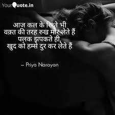 Priya Narayan Quotes | YourQuote