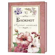 <b>Блокнот</b> «Лучшие моменты» красный — content-publish.ru