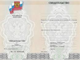 Национальный информационный центр Документы об образовании и  Диплом выдававшийся с 1991 года начальное профессиональное образование