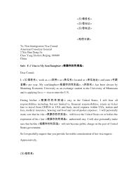 Sample Letter For Visa Application To Embassy Noplaceleftworld Com
