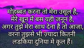 my best hindi atude shayari images