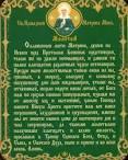 Мощные молитвы матроне московской