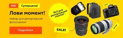 Купить аксессуары для фототехники <b>raylab</b> по низким ценам в ...