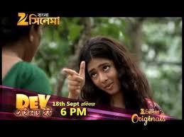 dev i love you trailer bengali
