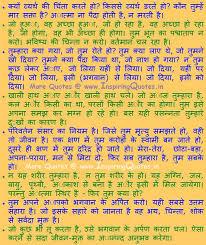 bhagwad gita quotes inspiring quotes inspirational  bhagwad gita quotes