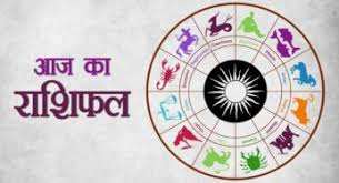 Daily Horoscope, Aaj Ka Rashifal आज का राशिफल – 19 December