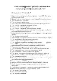 Темы курсовых работ проектов КР КП Бухгалтерский учет и  БФУ