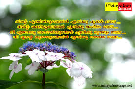 I Love You Malayalam