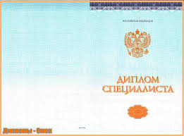 Дипломы и аттестаты в Омске Дипломы Омск Диплом специалиста
