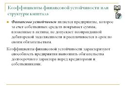 it компании финансовая устойчивость стабильность База фотографий Диплом финансовая устойчивость предприятия оценка и