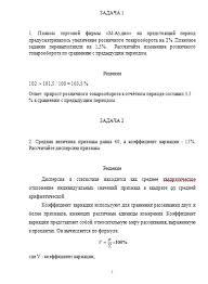 Контрольная работа по Статистике Вариант Контрольные работы  Контрольная работа по Статистике Вариант 4 11 10 16