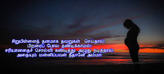 hd tamil about mother for wallpaper