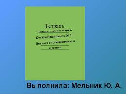 Контрольная работа по русскому языку по теме Глагол Диктант с  Контрольная работа № 11
