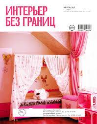 """Каталог """"Интерьер без границ"""". Белгород. Май 2013 г. by ..."""