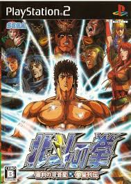 Fist of the north star 2007