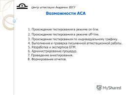 Презентация на тему Автоматизированная среда аттестации АСА  5 Центр аттестации