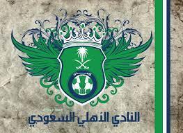 انجازات وتاريخ نادي الاهلي السعودي