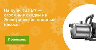 Купить погружную насосную станцию в Минске на KUPI.TUT.BY