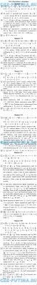 ГДЗ решебник по математике класс Ершова Голобородько Свойства отрицательных чисел домашняя самостоятельная работа · К 8 Положительные и отрицательные числа · С 23 Сложение отрицательных