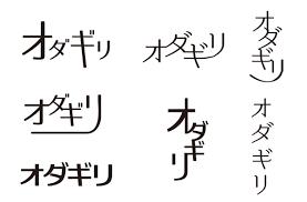 Illustratorで日本語文字を加工してロゴを作る文字の繋げ方 みっこむ