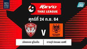 ลิงก์ดูบอลสดไทยลีก เมืองทอง พบ ราชบุรี ศุกร์ที่ 24 ก.ย. 64 : PPTVHD36