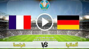 يلا شوت|مشاهدة مباراة ألمانيا وفرنسا 15-6-2021 فى كأس الأمم الأوروبية
