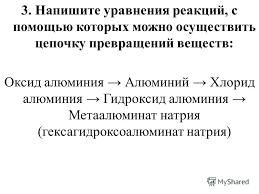 Презентация на тему Контрольная работа Металлы и их  4 3