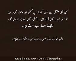 Famous Quotes Saying About Zindagi People In Urdu Images Urdu